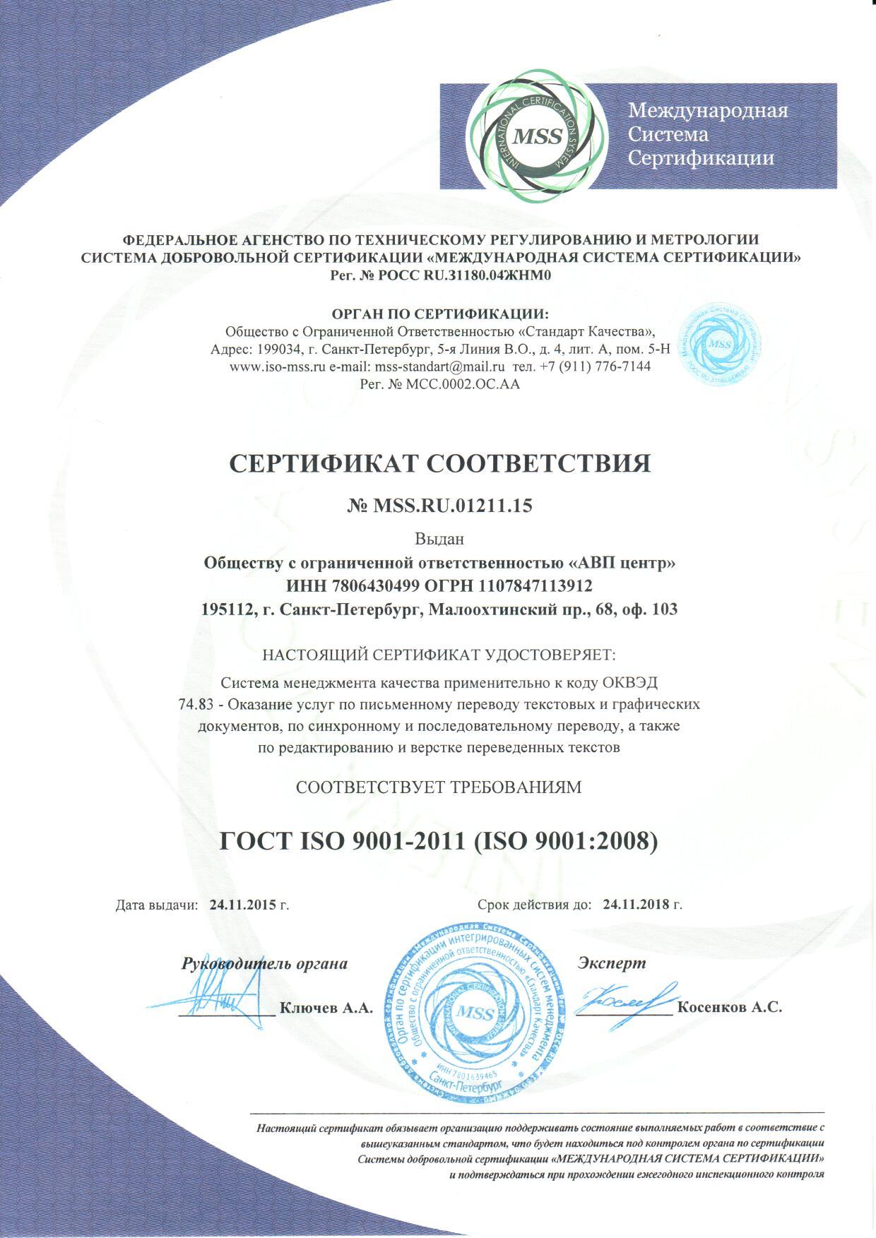 Перевод личных документов Нотариальный перевод свидетельства о  Бюро переводов сертифицировано по системе iso