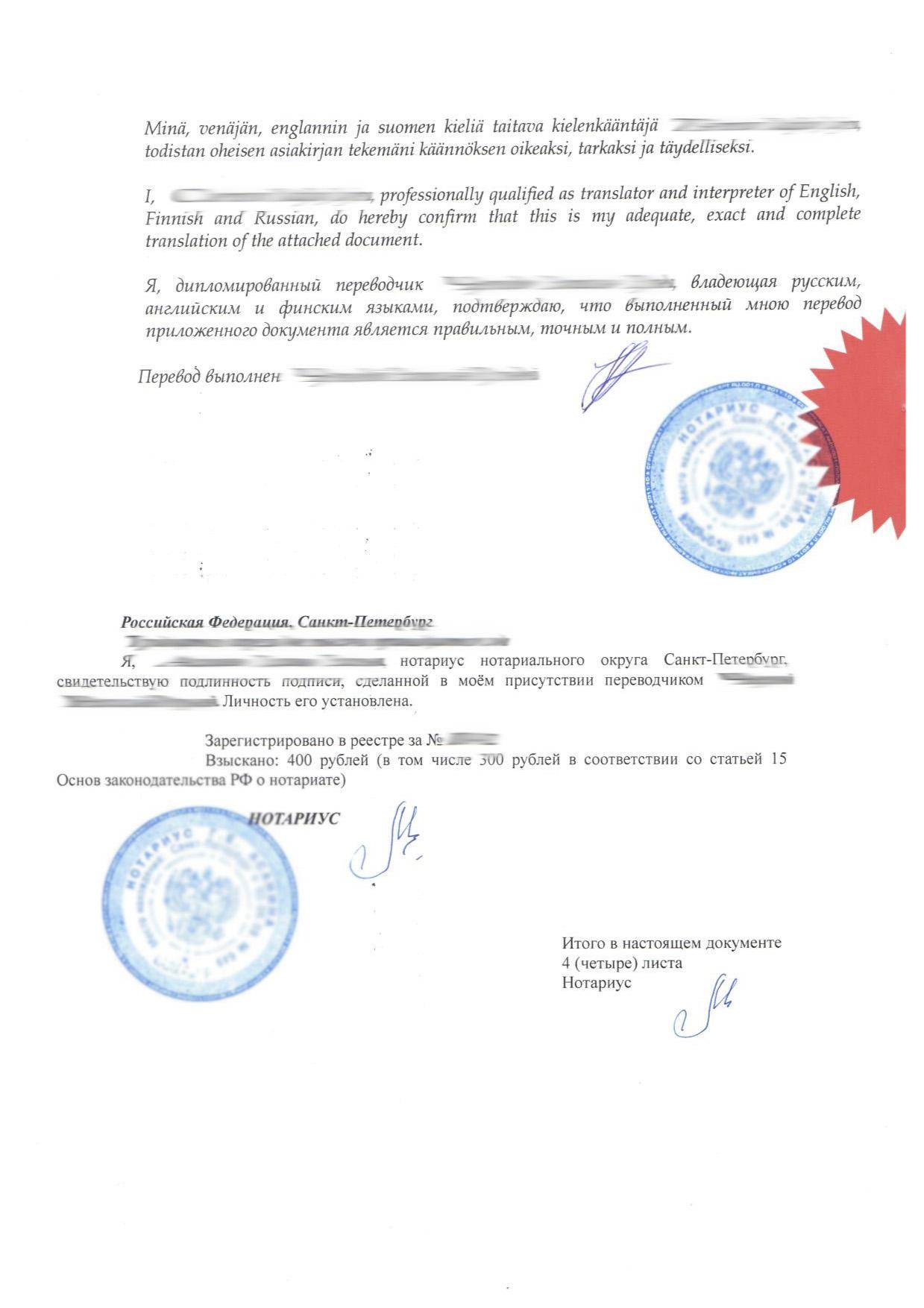 бланк декларации для въезда в латвию